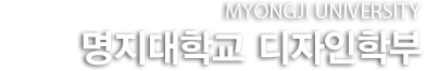 MYONGJI UNIVERSITY 명지대학교 디자인학부